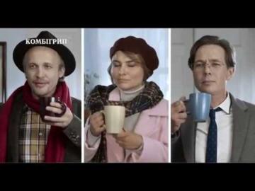Реклама Комбигрип (озвучка не моя)
